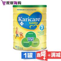 婴幼儿配方羊奶粉3段 1-3岁 900g Karicare可瑞康 富含DHA 促进矿物质吸收【海外购 澳洲直邮】