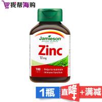 加拿大健美生Jamieson 锌营养片 100片 增强免疫 香港直邮