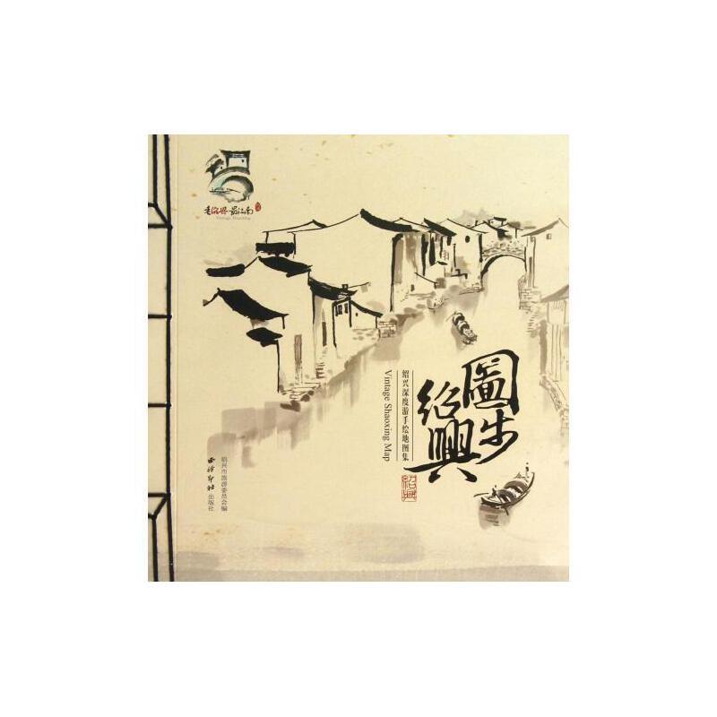 图步绍兴(绍兴深度游手绘地图集) 宣传中 正版书籍