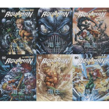 DC漫画 《海王》1―6(全六册)电影《海王》同名漫画同步上架