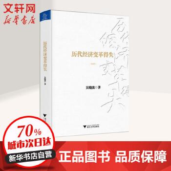 历代经济变革得失(典藏版) 吴晓波 9787308162449