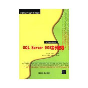 SQL Server 2008实例教程