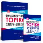 完全掌握.新韩国语能力考试TOPIKⅠ(初级)新真题详解+全真模拟试题(赠MP3光盘)