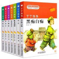 曹文轩系列丁丁当当全套7册6-7-9-10-12岁儿童文学图书籍四五六年级小学生课外书儿童读物少儿图书丁丁当当蚂蚁象正版