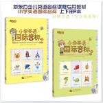 新东方小学英语国际音标 上下册(附光盘)2本 长库