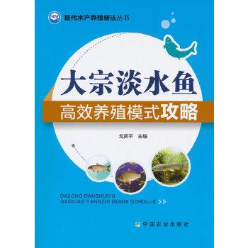 大宗淡水鱼高效养殖模式攻略(现代水产养殖新法丛书)