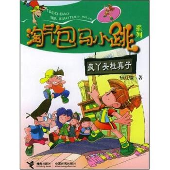 淘气包马小跳系列:疯丫头杜真子 ,杨红樱,接力出版社,9787806794845