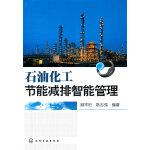 石油化工节能减排智能管理