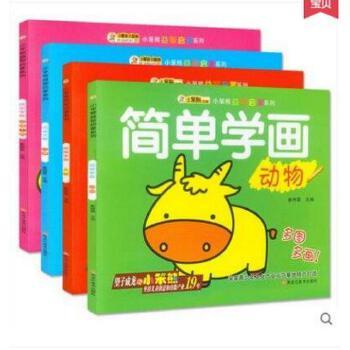 分步学画动物风景3-4-5-6岁幼儿园儿童宝宝画画书涂画本儿童美术填色