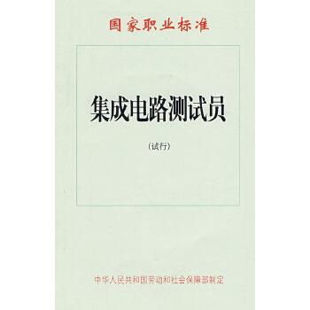 《集成电路测试员(试行)—国家职业标准》(本社.)