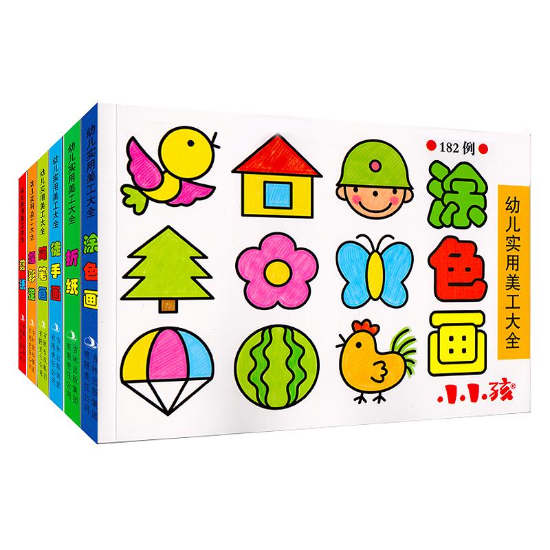 全6册 小小孩 折纸 徒手画 简笔画 剪纸 捏彩泥 幼儿实用美工大全