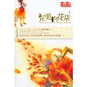 《儿童文学》金牌作家书系——完美的花朵