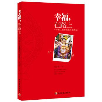 幸福,在路上-一个旅人的泰柬越行摄笔记 吴志伟 9787501989294