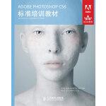 ADOBE PHOTOSHOP CS6标准培训教材 (一看就懂的Photoshop入门书)