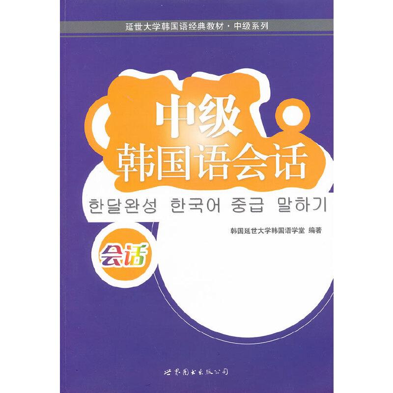 中级韩国语会话...