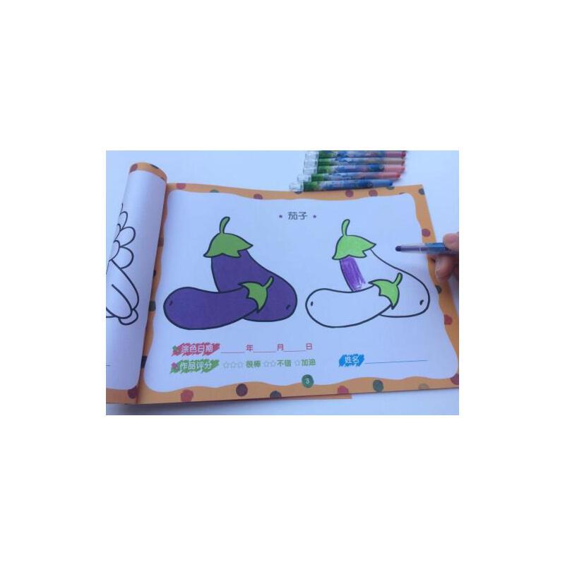幼儿童画画书2-3-4-6岁涂色本水果蔬菜花朵填色书儿童学画大全儿童