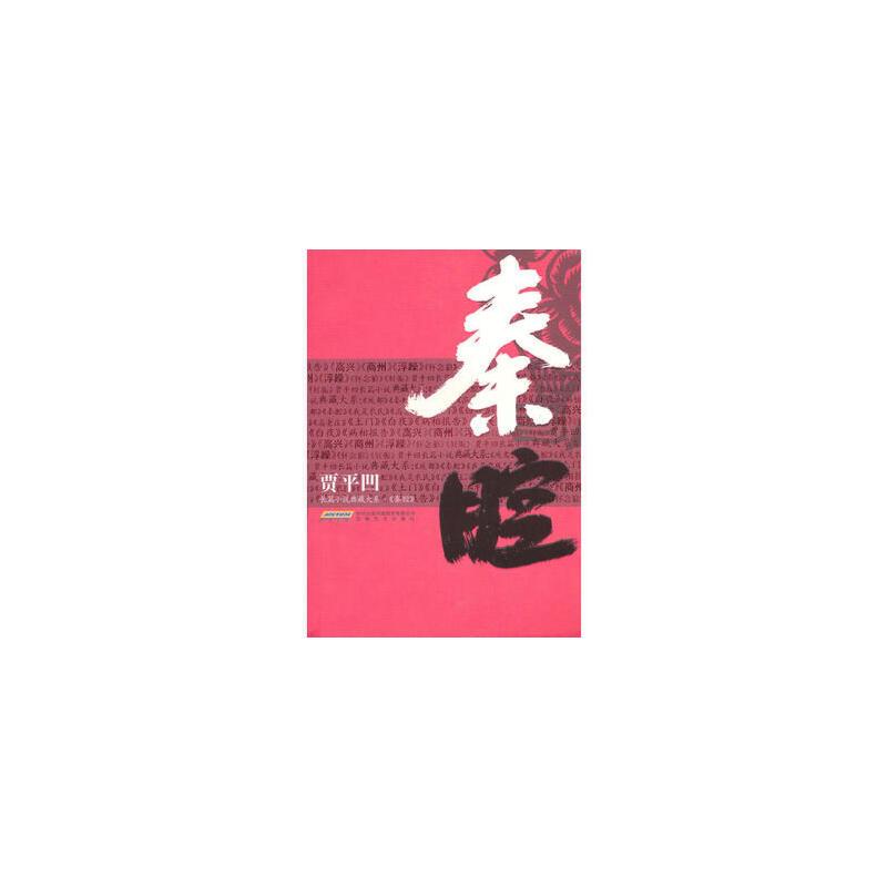 秦腔杨小飞宝玉哭灵曲谱