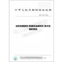 HG/T 4917-2016 纺织染整助剂 氨基硅油柔软剂 亲水性能的测定