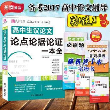 《【送1本】2017易佰高中高中生议论文男篮论作文论点浙江图片