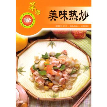 美味热炒菜谱