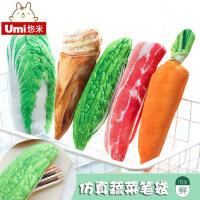 UMI简约创意蔬菜肉系列大容量多功能男女学生可爱笔袋收纳文具袋
