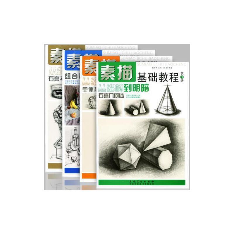 正版 素描基础教程全套4册 从结构到明暗 单体组合静物石膏头像几何