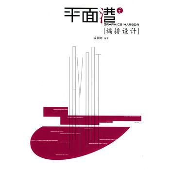 平面港之编排设计 成朝晖 9787810199261 中国美术学院出版社[爱知