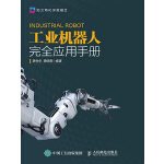 工业机器人完全应用手册(电子书)