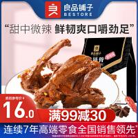 良品铺子酱卤肉鸭锁骨(甜辣味)200g