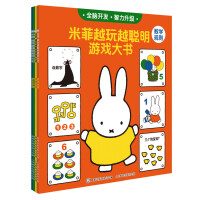 米菲越玩越聪明游戏大书(4册)