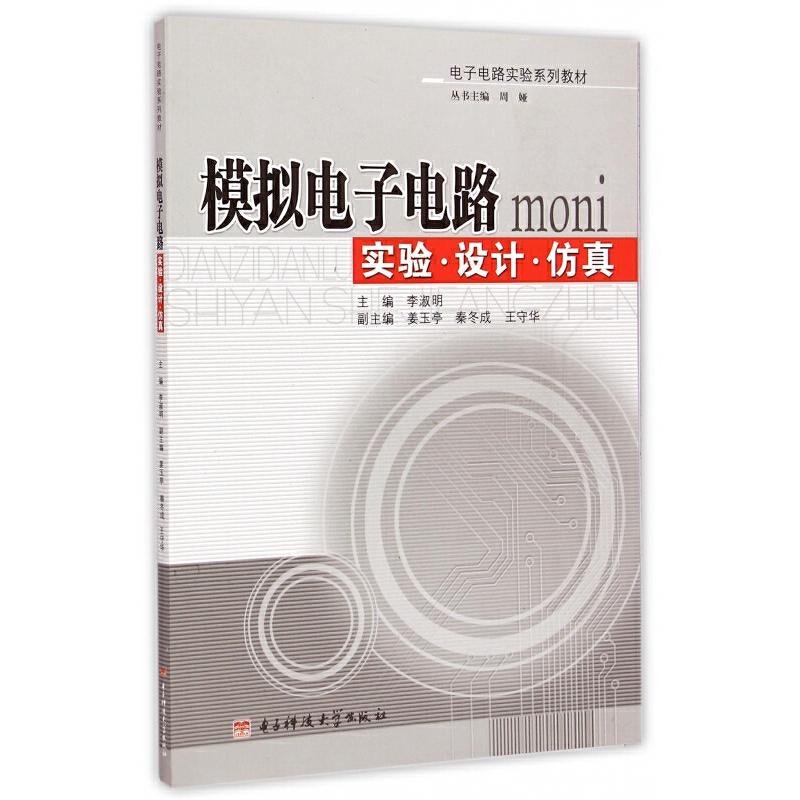 模拟电子电路实验设计仿真(电子电路实验系列教材)