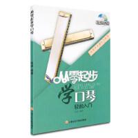 正版口琴教材从零起步开始学口琴教程24孔复音入门书视频dvd光盘