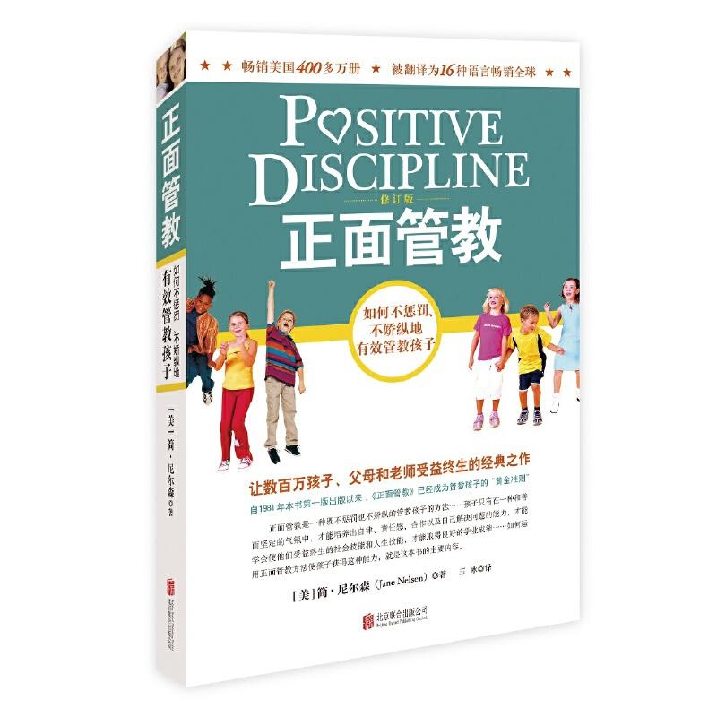 """《正面管教》修订版如何不惩罚、不娇纵地有效管教孩子。畅销美国400多万册,被翻译成16种语言畅销全球;让数百万孩子、父母和老师受益终身的经典之作;自1981年本书*版出版以来,《正面管教》已经成为管教孩子的""""黄金准则"""