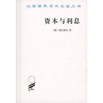 资本与利息(汉译名著本12)