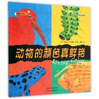动物的颜色真鲜艳/奇妙的世界科学图画书 (美)史蒂夫·詹金斯|译者:静