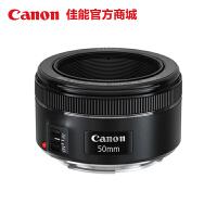 【佳能官方商城】Canon/佳能 EF 50mm f/1.8 STM