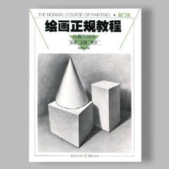 基础单体组合训练临摹解析几何形体棱柱棱锥多面体权威素描美术教材书