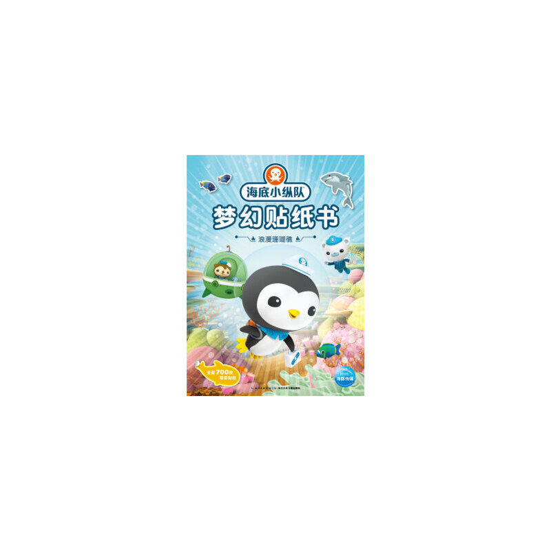 浪漫珊瑚礁-海底小纵队梦幻贴纸书 英国vampire,squid,productions