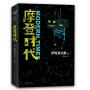 摩登时代(日本最受欢迎作家第2名伊坂幸太郎代表作,《达文西》年度推理小说榜第3名,日本书店大奖10佳)