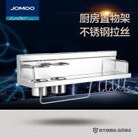 九牧(JOMOO)厨房挂件304不锈钢置物架厨卫壁挂五金挂件挂钩94037