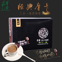 才者经典速溶咖啡粉共20条320g 三合一即溶云南小粒咖啡盒装冲饮品