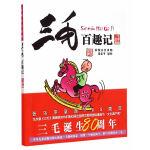 三毛故事集锦  三毛百趣记  彩图注音读物