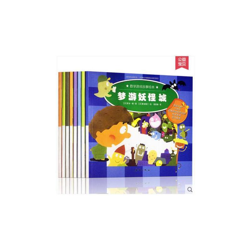 数学游戏故事绘本 套装正版共8册 畅销儿童书大奖作品好玩的数学图画
