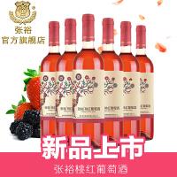 张裕桃红葡萄酒 干型葡萄酒【整箱6瓶装】