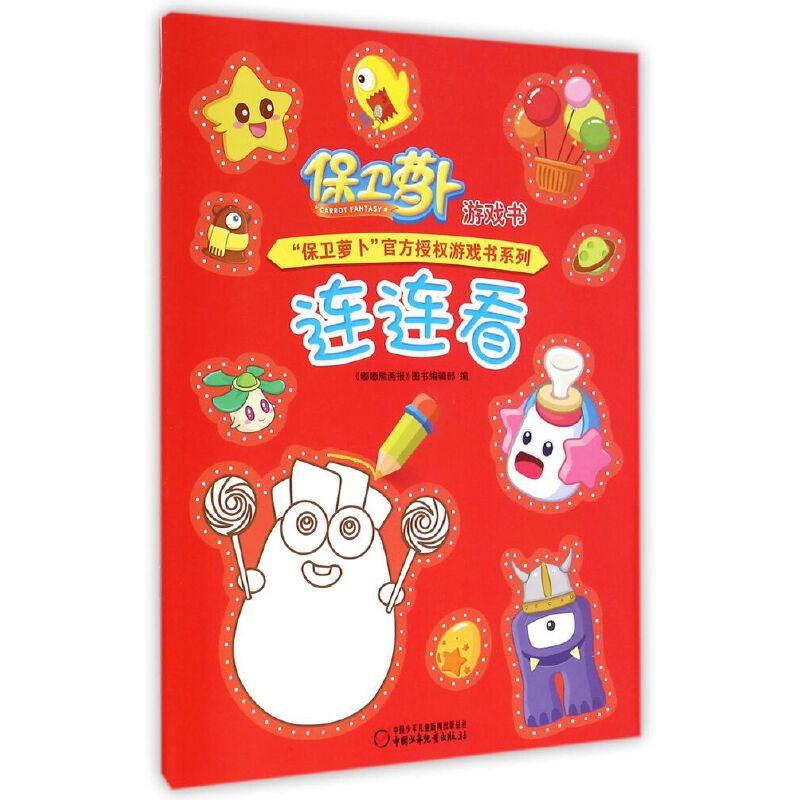 连连看(保卫萝卜游戏书)/保卫萝卜官方授权游戏书系列
