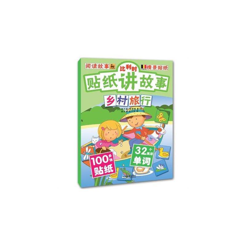正版现货 比利时贴纸讲故事-乡村旅行 手工制作童书 儿童益智游戏读本