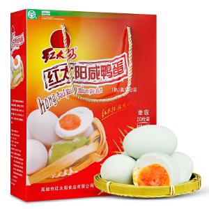 【江苏高邮馆】高邮特产红太阳咸鸭蛋20枚*65g 礼盒装 包邮