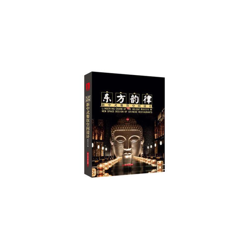 正版促销中6~东方韵律:新中式餐饮空间设计:new space design of