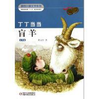 【畅销童书特惠】丁丁当当盲羊(美绘版)/新创儿童文学系列常州新华