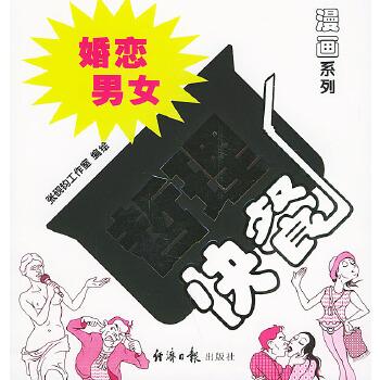 婚恋·男女哲理快餐——漫画系列